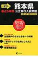 熊本県 公立高校入試問題 最近5年間 平成23年 CD付