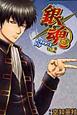 銀魂 キャラクターズブック (2)