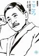 こころ<コミック版> MANGA BUNGOシリーズ