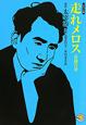 走れメロス・富嶽百景<コミック版> MANGA BUNGOシリーズ