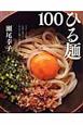ひる麺100