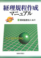 経理規程作成マニュアル CD-ROM付