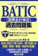 BATIC(国際会計検定) 過去問題集 Subject1 アカウンタントレベル(320点)到達へのトレーニン