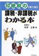 印紙税の課税・非課税がわかる本<第5版>