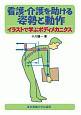 看護・介護を助ける 姿勢と動作 イラストで学ぶボディメカニクス