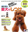 藤井聡の愛犬のしつけ DVDでよくわかる! DVD付 はじめての人も、困っている人もうまくできる!