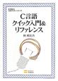 C言語 クイック入門&リファレンス