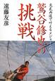 鷲谷修也の挑戦 文武両道で叶えるメジャーへの道
