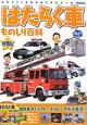 はたらく車 ものしり百科 きらり!好奇心 DVD付 消防車やパトカー、ブルドーザが大集合!