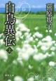 白鳥異伝(上)