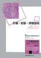 肝臓・胆嚢・膵臓腫瘍 小児腫瘍組織カラーアトラス5