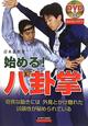 始める!八卦掌 奇異な動きには外見とかけ離れた凶暴性が秘められている DVDでマスター