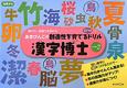 漢字博士 あきびんごの創造性を育てる○つけドリル レベル2