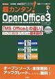 超カンタン! OpenOffice3アップデート CD-ROM付き 《世界標準》高機能統合オフィスソフト・・・ 主要3