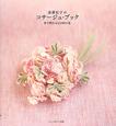 コサージュ・ブック 遠藤紀子の 布で咲かせる100の花