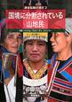 国境に分断されている山地民 身体装飾の現在3 中国・ベトナム・ラオス・タイ・ミャンマー