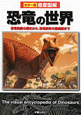 徹底図解 恐竜の世界<カラー版> 恐竜発掘の歴史から、恐竜研究の最前線まで