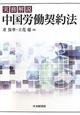 中国労働契約法 実務解説