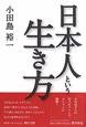 日本人という生き方