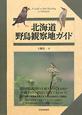 北海道 野鳥観察地ガイド
