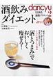 酒飲みダイエット 満腹ダイエット2 「酒とつまみ」でおいしく痩せる!