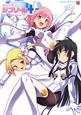 魔界天使ジブリール4 ビジュアルファンブック