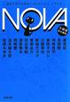 NOVA 書き下ろし日本SFコレクション(2)
