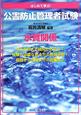 公害防止管理者試験 水質関係 はじめて学ぶ!