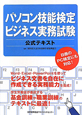 パソコン技能検定 ビジネス実務試験 公式テキスト