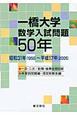 一橋大学 数学入試問 50年 昭和31年(1956)~平成17年(2005)