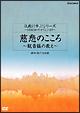 仏教に学ぶシリーズ~NHKさわやかくらぶより~ 慈悲のこころ~観音経の教え~