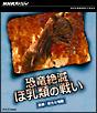 NHKスペシャル 恐竜絶滅 ほ乳類の戦い 前編