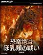 NHKスペシャル 恐竜絶滅 ほ乳類の戦い ブルーレイBOX
