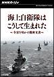 NHKスペシャル 海上自衛隊はこうして生まれた~全容を明かす機密文書~