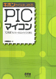 """PICマイコン キホンからはじめる """"C言語""""をフリーのコンパイラで使う"""