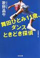 舞田ひとみ11歳、ダンスときどき探偵 本格推理小説