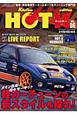HOT-K 軽カーチューンの新スタイルを探れ! 軽自動車モータースポーツ&チューニング専門誌(6)