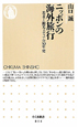ニッポンの海外旅行 若者と観光メディアの50年史