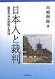 日本人と裁判 歴史の中の庶民と司法