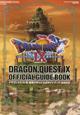 ドラゴンクエスト9 星空の守り人 公式ガイドブック 秘伝●最終編 NINTENDO DS