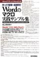 Wordのマクロ 実践サンプル集 Wordで作ったWordの本 作って簡単・超便利!