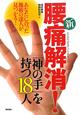 新・腰痛解消!「神の手」を持つ18人 あなたに合った施術の達人が見つかる!