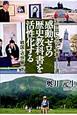 感動ゼロの歴史教科書を活性化する 戦国・近世編(下) お世話になった名著100選