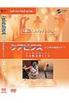 ケアビクス 介護レベルアップシリーズ 心と体の健康づくり