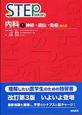 内科 神経・遺伝・免疫<第3版> (1)