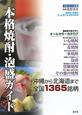 本格焼酎・泡盛ガイド 2010-2011 沖縄から北海道まで全国1365銘柄