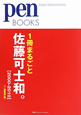 1冊まるごと 佐藤可士和。 2000-2010