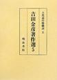 吉田金彦著作選 上代語の助動詞(上) (5)