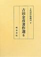 吉田金彦著作選 上代語の助動詞(下) (6)