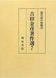 吉田金彦著作選 現代語の助動詞 (7)